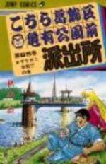 Kochikame 85 Manga