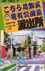 Kochikame 87 Manga