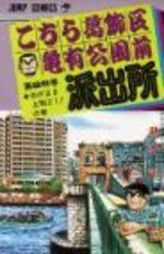 Kochikame 88 Manga