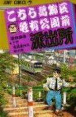 Kochikame 89 Manga