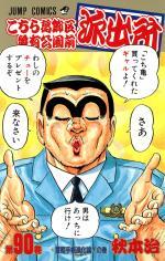 Kochikame 90 Manga