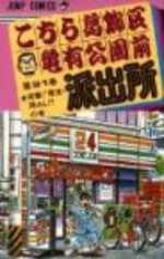Kochikame 91 Manga