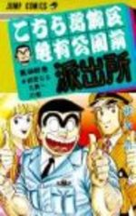 Kochikame 92 Manga