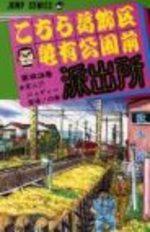 Kochikame 93 Manga