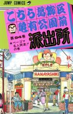 Kochikame 94 Manga