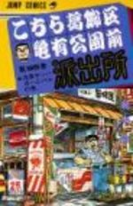 Kochikame 95 Manga