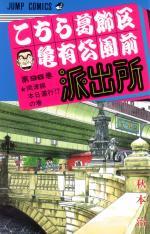 Kochikame 96 Manga
