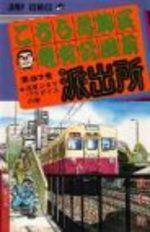 Kochikame 97 Manga