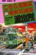 Kochikame 98 Manga