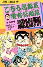 Kochikame 99 Manga