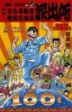 Kochikame 100 Manga