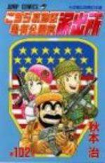 Kochikame 102 Manga