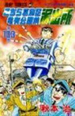 Kochikame 103 Manga