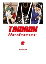 Tamami the observer T.2 Manga