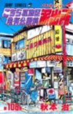 Kochikame 106 Manga