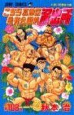 Kochikame 108 Manga