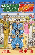 Kochikame 110 Manga