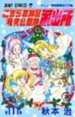 Kochikame 111 Manga