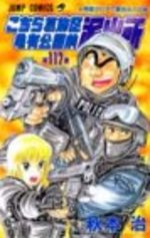 Kochikame 117 Manga