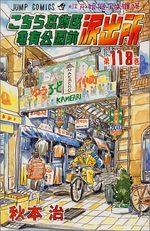 Kochikame 118 Manga
