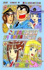 Kochikame 119 Manga