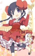 Que sa volonté soit faite 24 Manga