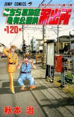 Kochikame 120 Manga