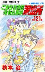 Kochikame 121 Manga