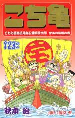 Kochikame 123 Manga