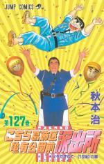 Kochikame 127 Manga