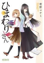 Himawari-san 1 Manga