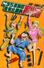 Kochikame 130 Manga