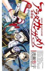 Arata 19 Manga