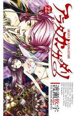 Arata 22 Manga