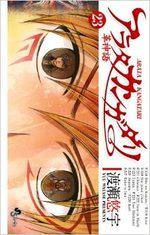 Arata 23 Manga