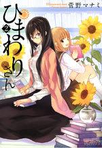 Himawari-san 2 Manga