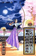 Kochikame 133 Manga