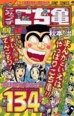 Kochikame 134 Manga