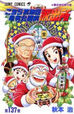 Kochikame 137 Manga
