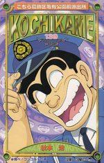 Kochikame 139 Manga