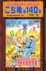 Kochikame 140 Manga