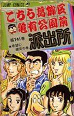 Kochikame 141 Manga