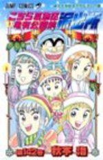 Kochikame 142 Manga