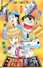 Kochikame 143 Manga