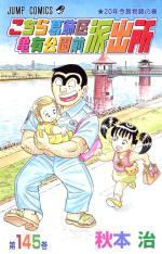 Kochikame 145 Manga