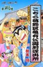 Kochikame 146 Manga