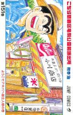 Kochikame 151 Manga