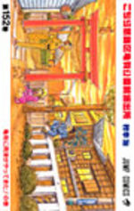 Kochikame 152 Manga