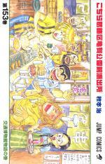 Kochikame 153 Manga