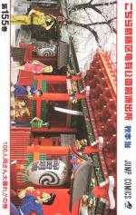 Kochikame 155 Manga